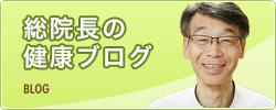 総院長の健康ブログ